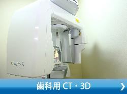 歯科用CT・3D