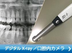 デジタルX-ray/口腔内カメラ
